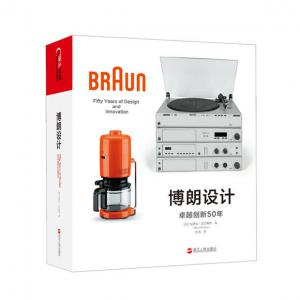 《博朗设计》卓越创新50年(BRAUN-Fifty Years of Design and Innovation)